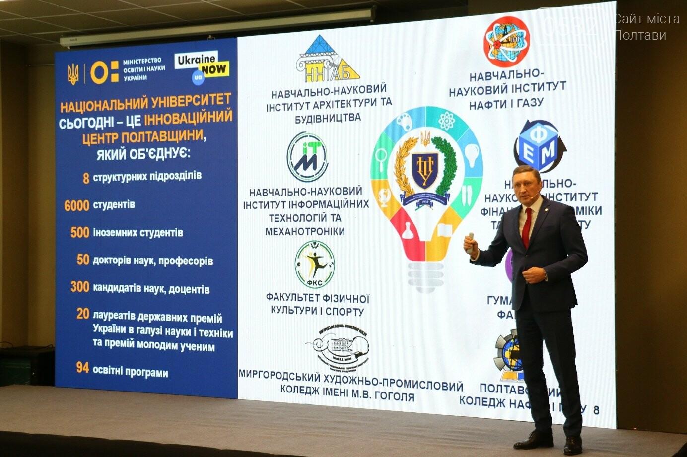 Полтавський національний технічний університет імені Юрія Кондратюка став «Полтавською політехнікою», фото-3