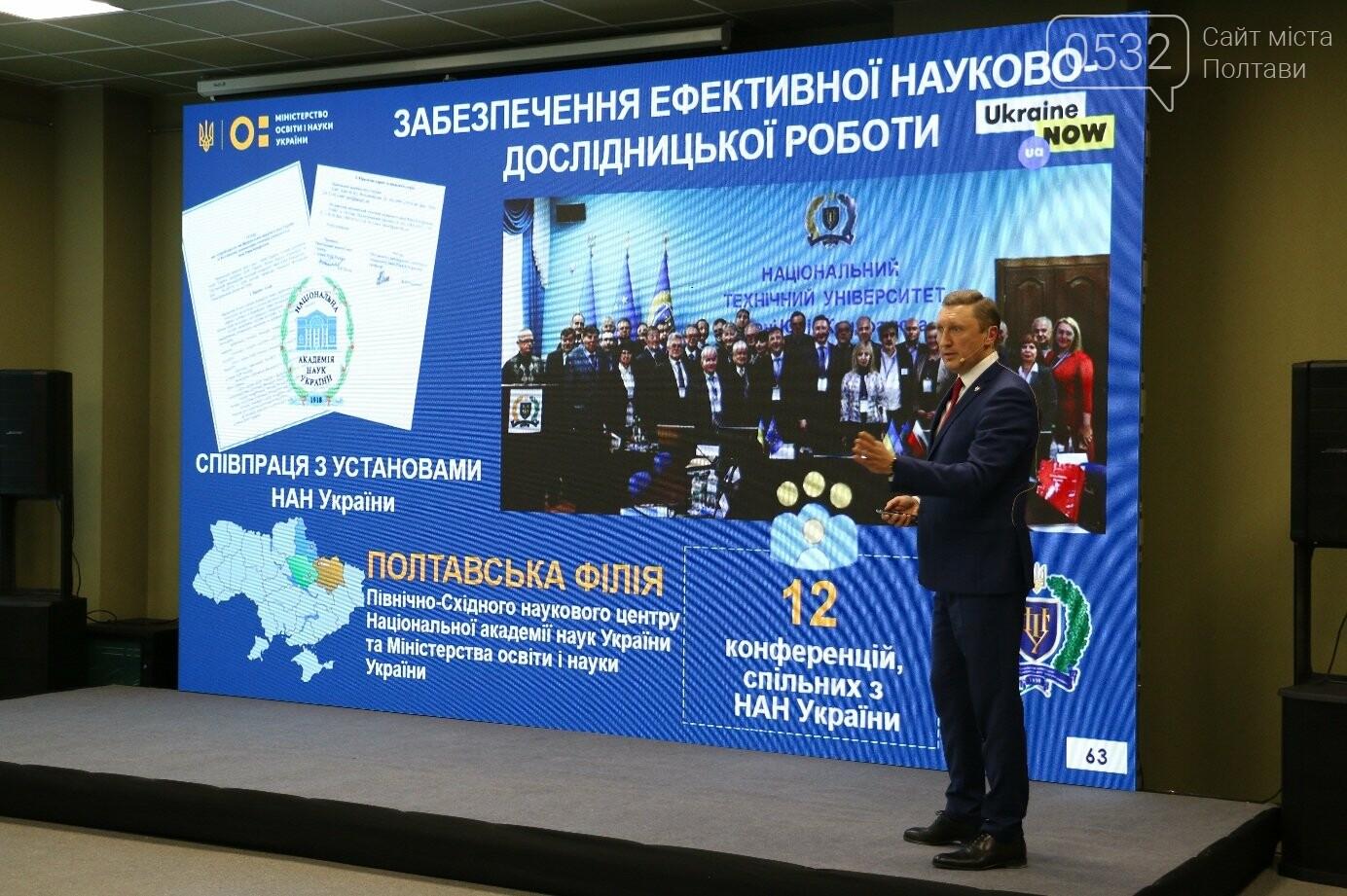 Полтавський національний технічний університет імені Юрія Кондратюка став «Полтавською політехнікою», фото-10