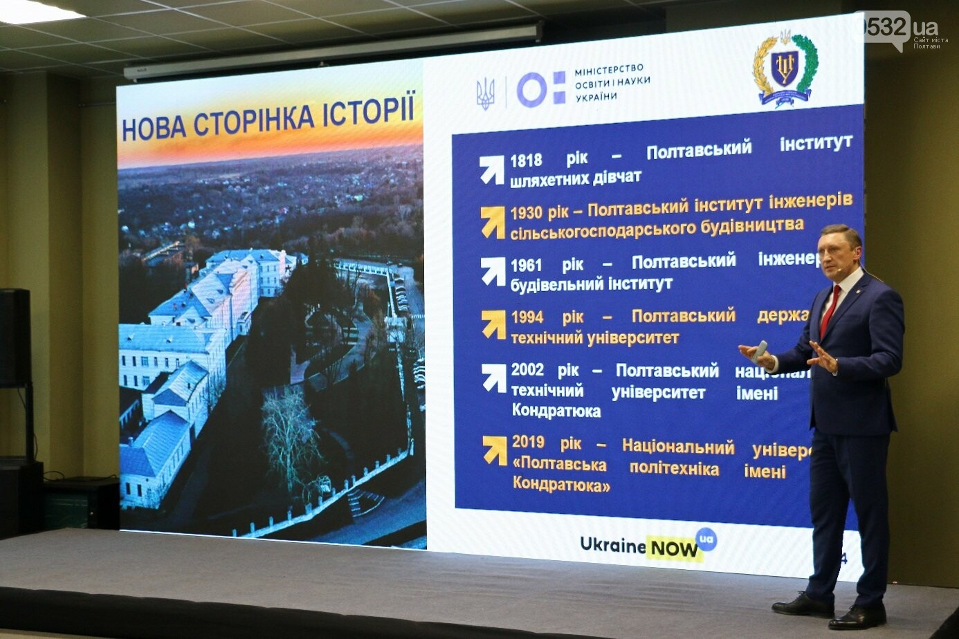 Полтавський національний технічний університет імені Юрія Кондратюка став «Полтавською політехнікою», фото-11