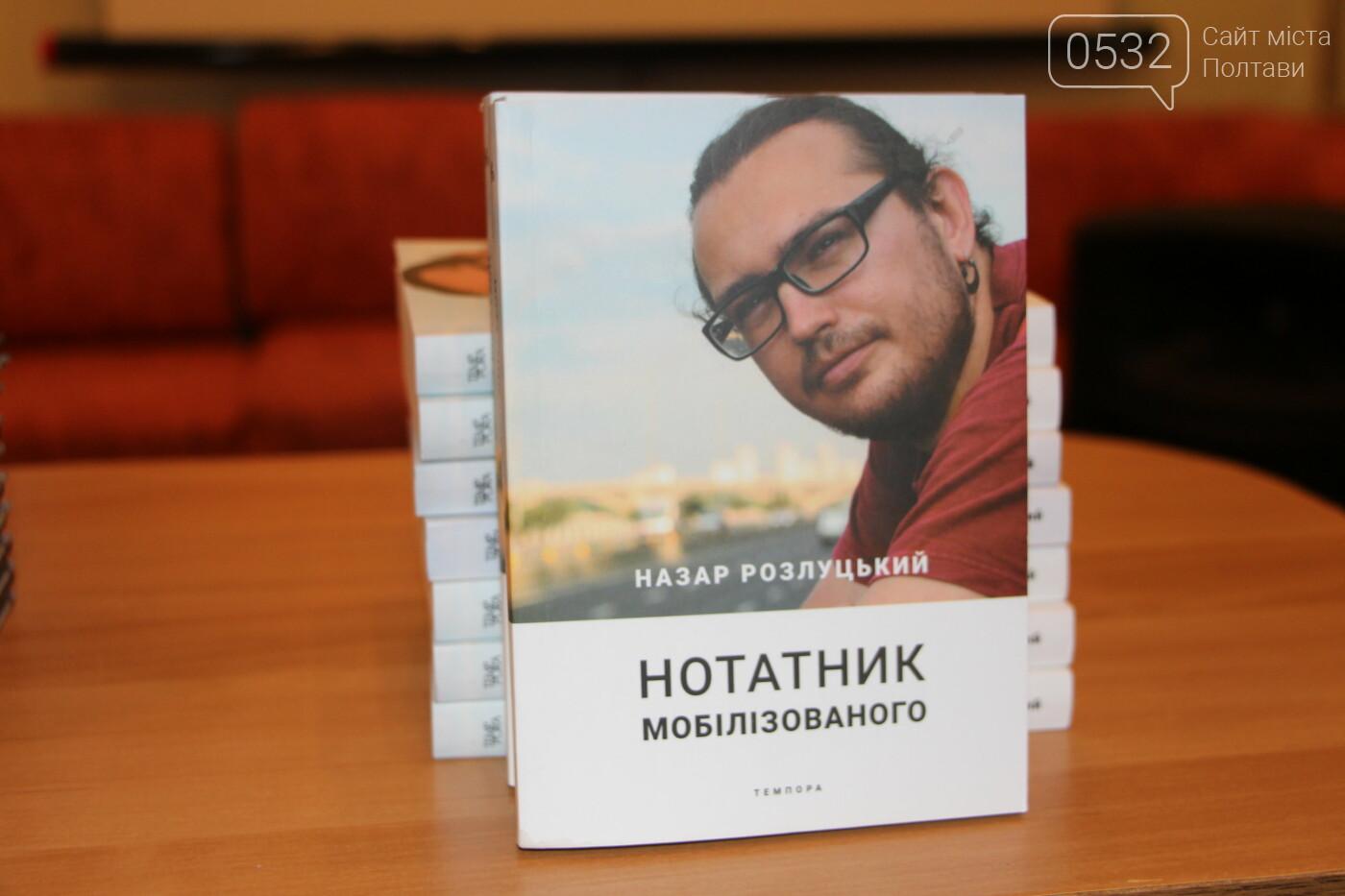 """У Полтаві презентували книгу Назара Розлуцького """"Нотатник мобілізованого"""", фото-1"""