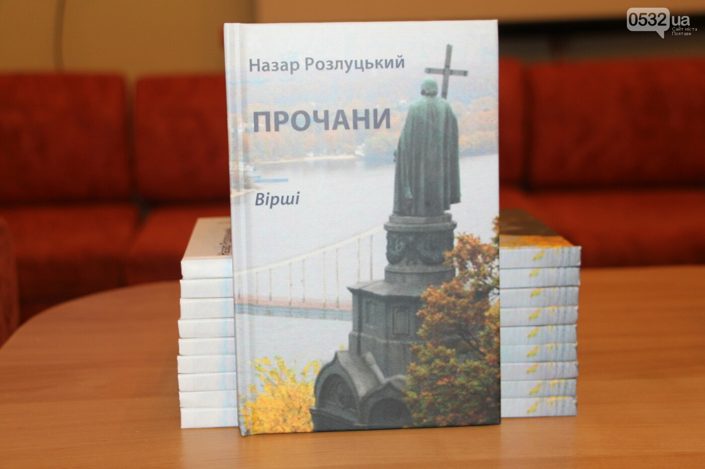 """У Полтаві презентували книгу Назара Розлуцького """"Нотатник мобілізованого"""", фото-2"""