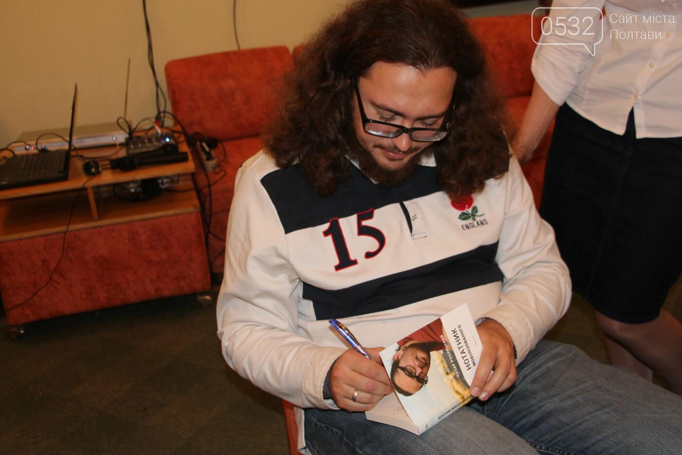 """У Полтаві презентували книгу Назара Розлуцького """"Нотатник мобілізованого"""", фото-10"""