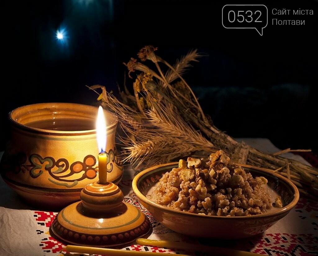 12 пісних страв на Святий Вечір, фото-1