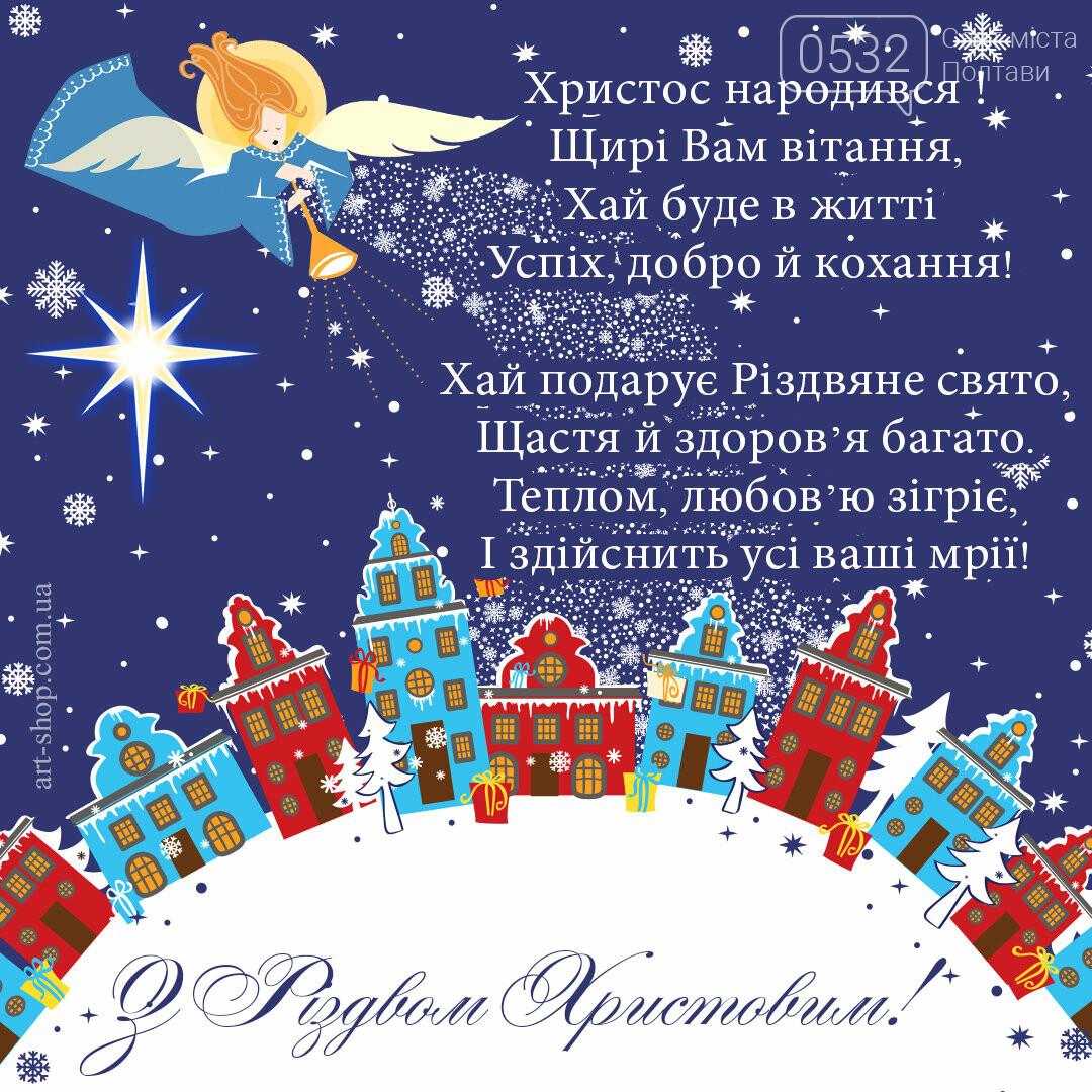 Привітайте рідних і друзів із Різдвом оригінальними листівками! (ФОТО), фото-24