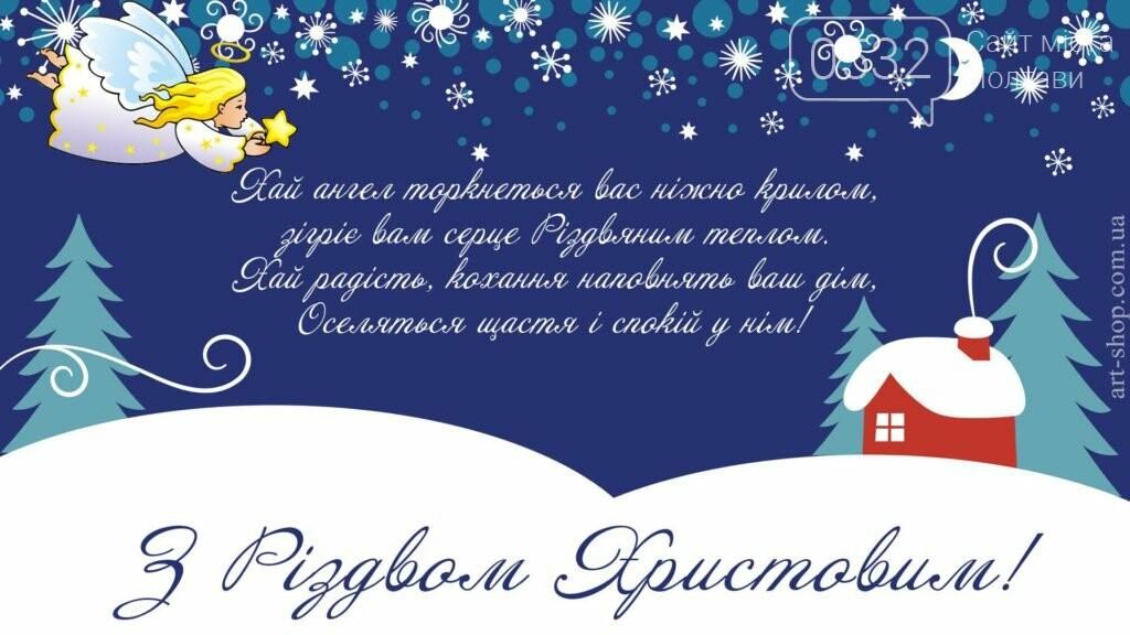 Привітайте рідних і друзів із Різдвом оригінальними листівками! (ФОТО), фото-25