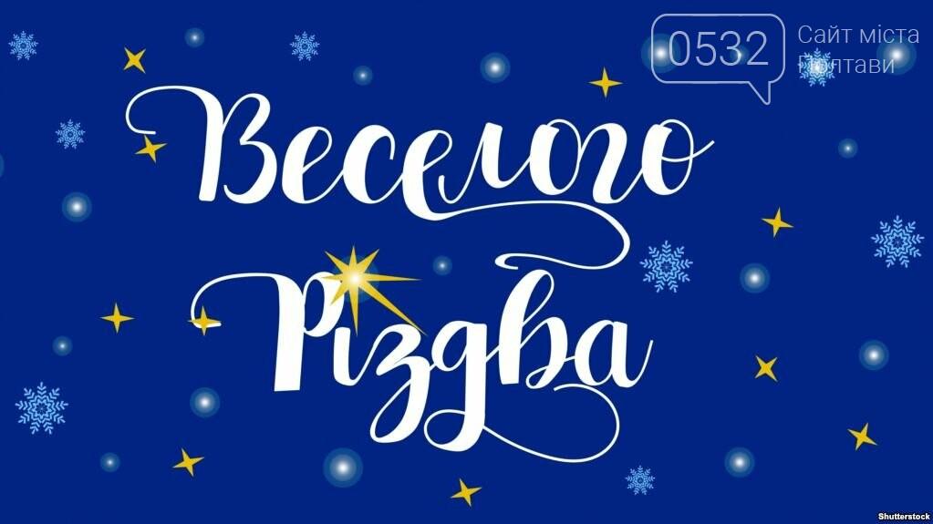 Привітайте рідних і друзів із Різдвом оригінальними листівками! (ФОТО), фото-19