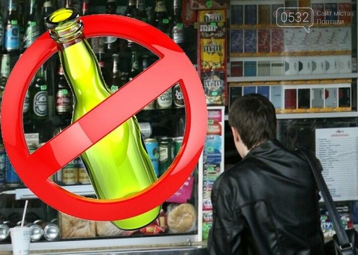 Чи стало краще у Полтаві після заборони продажу алкоголю вночі? (ОПИТУВАННЯ), фото-1