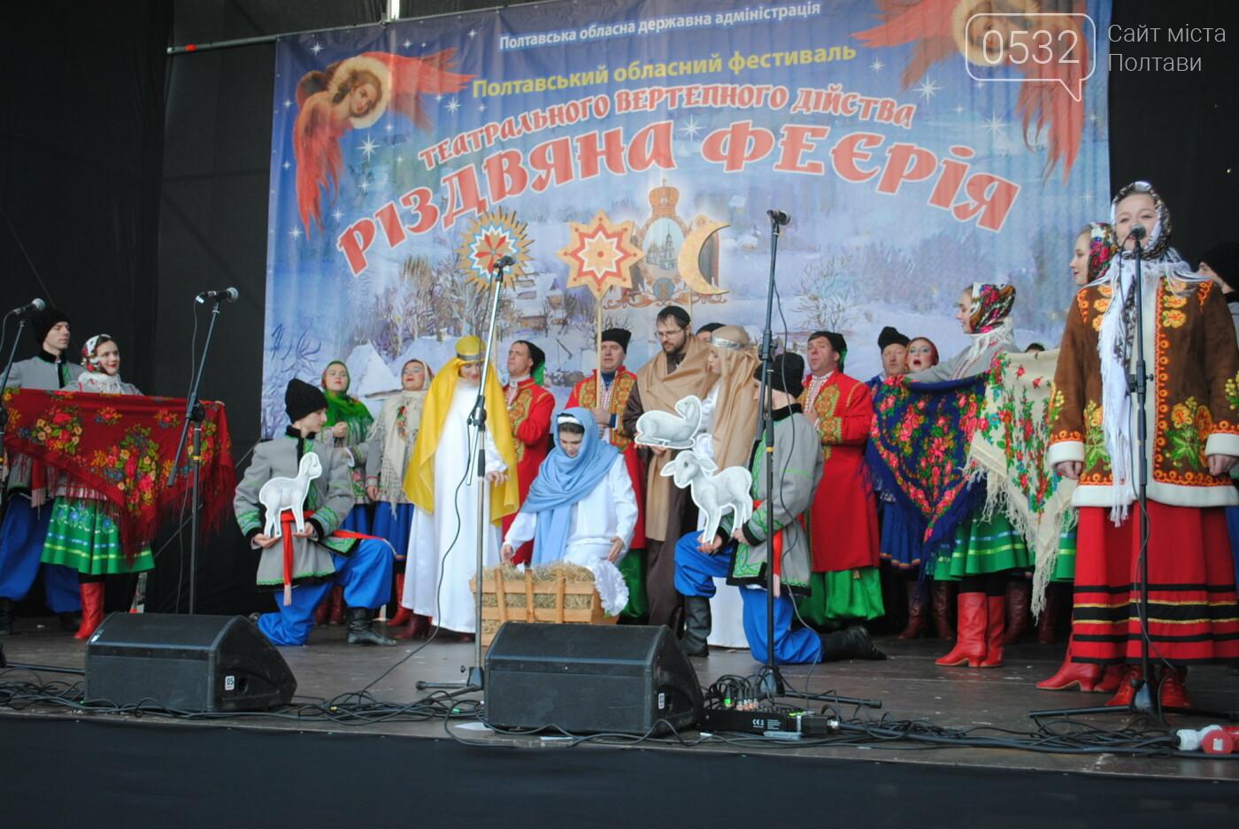 У Полтаві розгорнулося вертепне дійство з колядками та щедрівками «Різдвяна феєрія» (ФОТО), фото-28