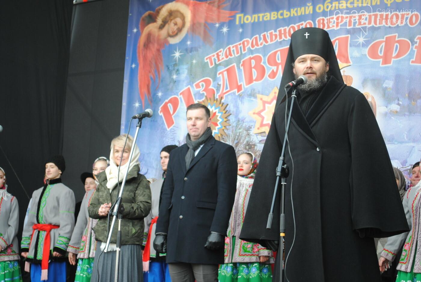 У Полтаві розгорнулося вертепне дійство з колядками та щедрівками «Різдвяна феєрія» (ФОТО), фото-31