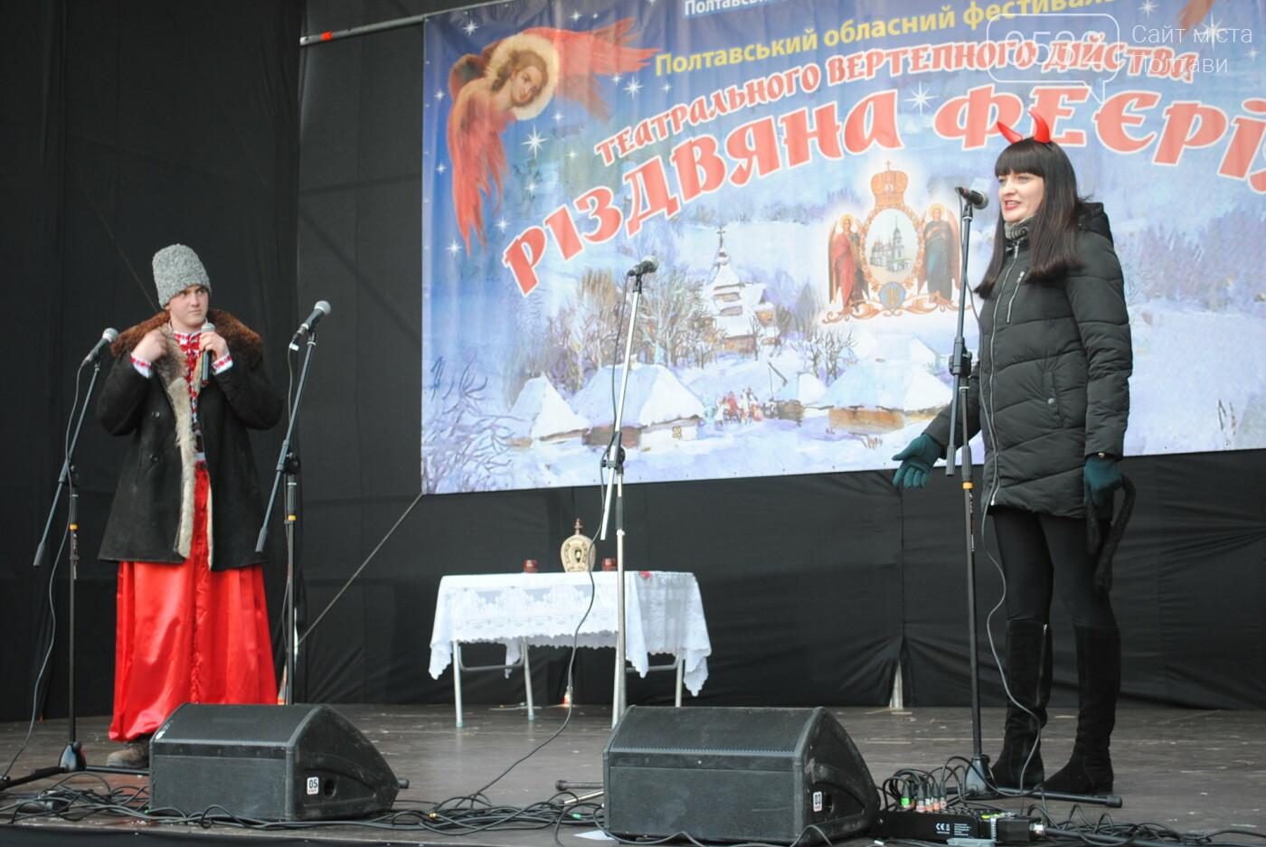 У Полтаві розгорнулося вертепне дійство з колядками та щедрівками «Різдвяна феєрія» (ФОТО), фото-36