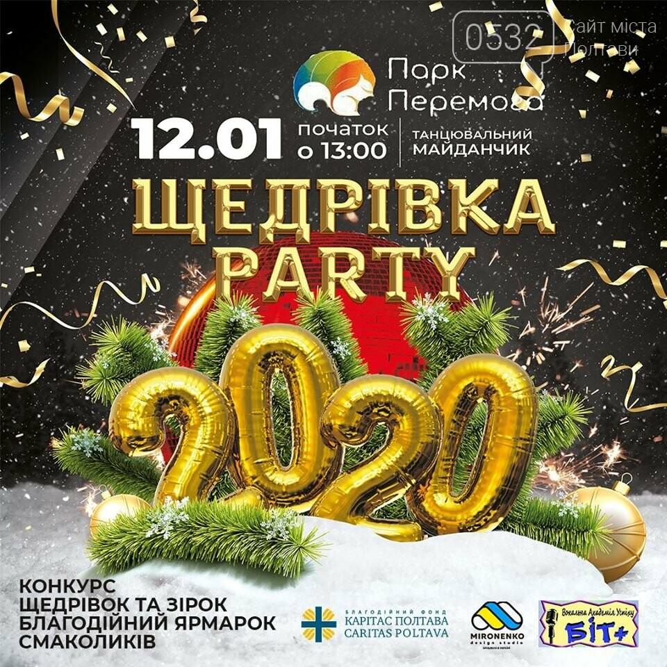 """Полтавців запрошують завітати сьогодні на """"Щедрівка party"""" , фото-1"""