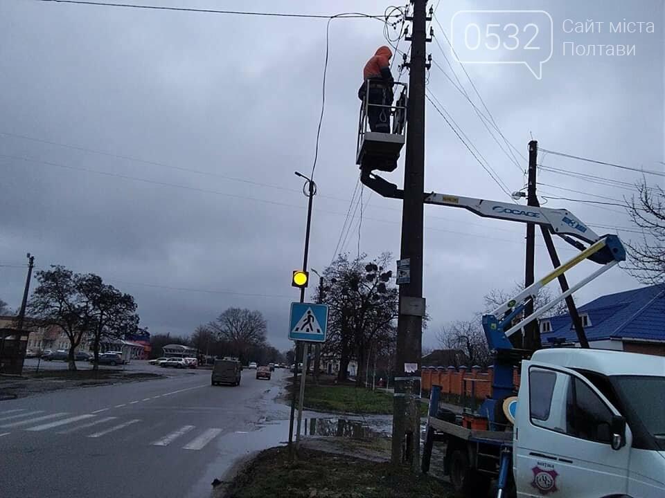 У Полтаві замінили пішохідні світлофори, фото-2