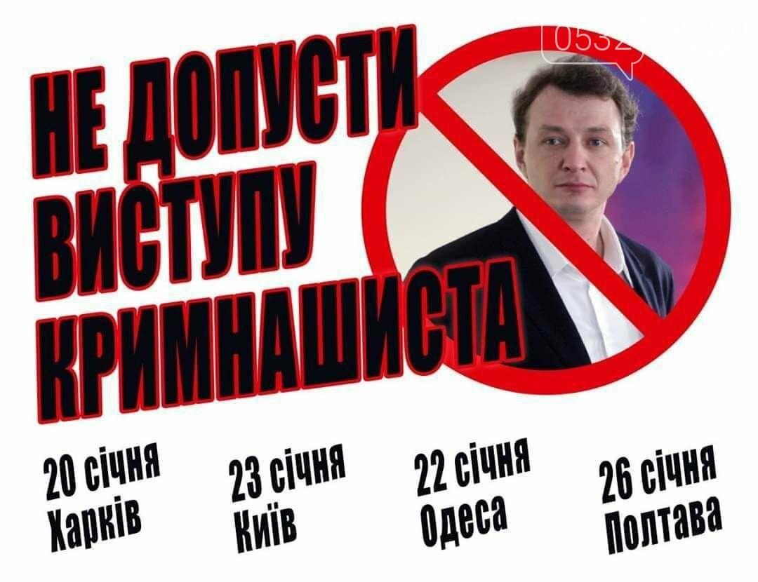 У Полтаві націоналісти протестують проти виступу російського актора Башарова, фото-2