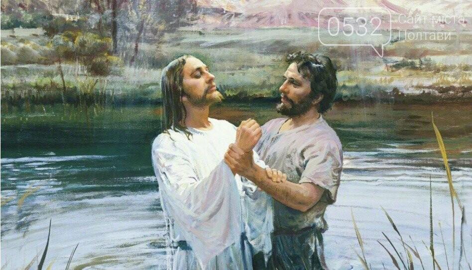 Сьогодні – Водохреще, одне з найбільших християнських свят, фото-1