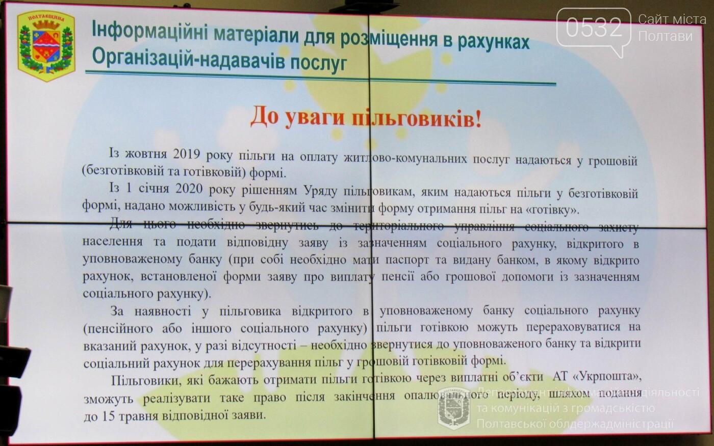 У 2020 році 2,4 мільярда гривень спрямують на субсидії та пільги в Полтавській області, фото-4