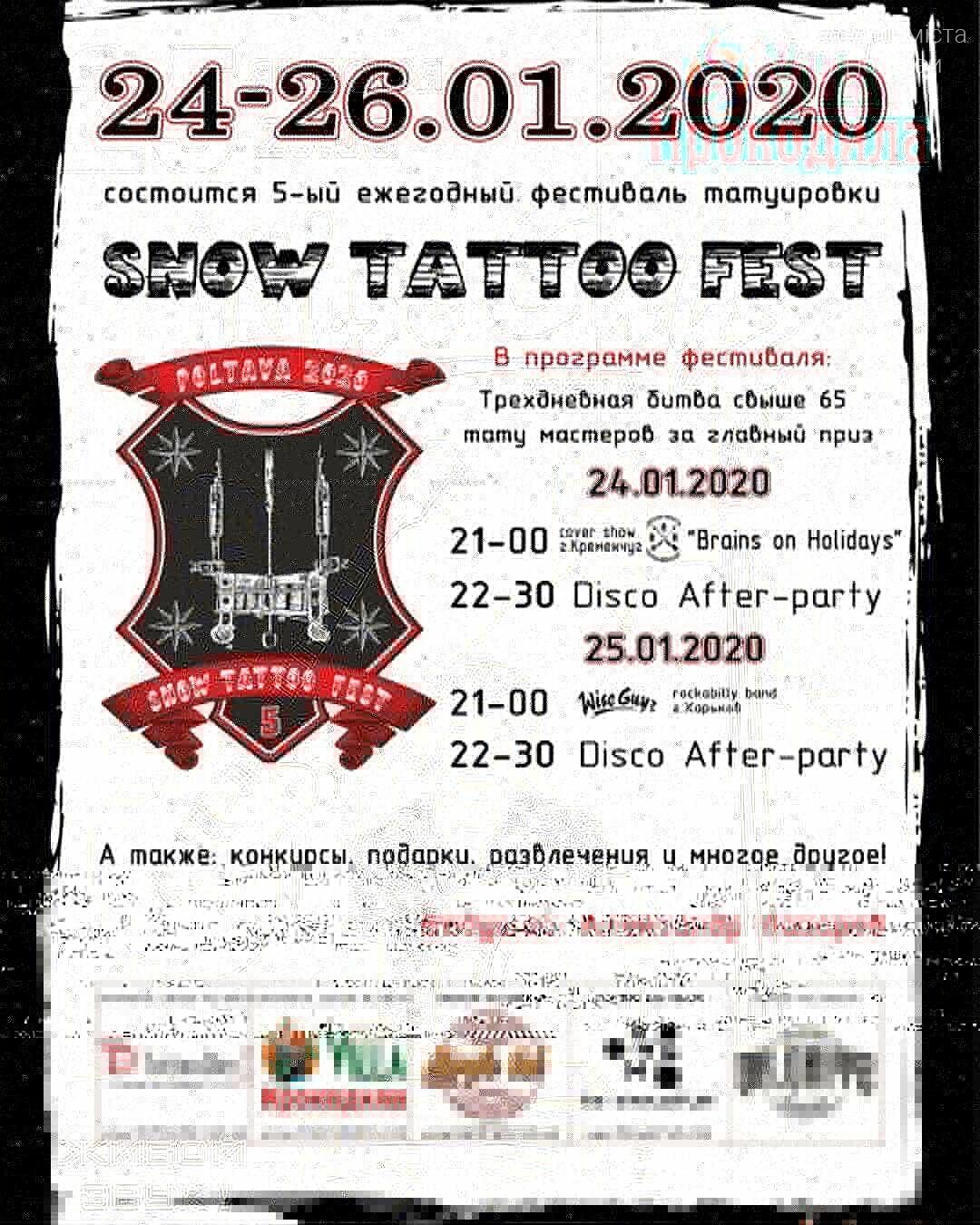 У Полтаві пройде 5-й щорічний фестиваль татуювання, фото-1