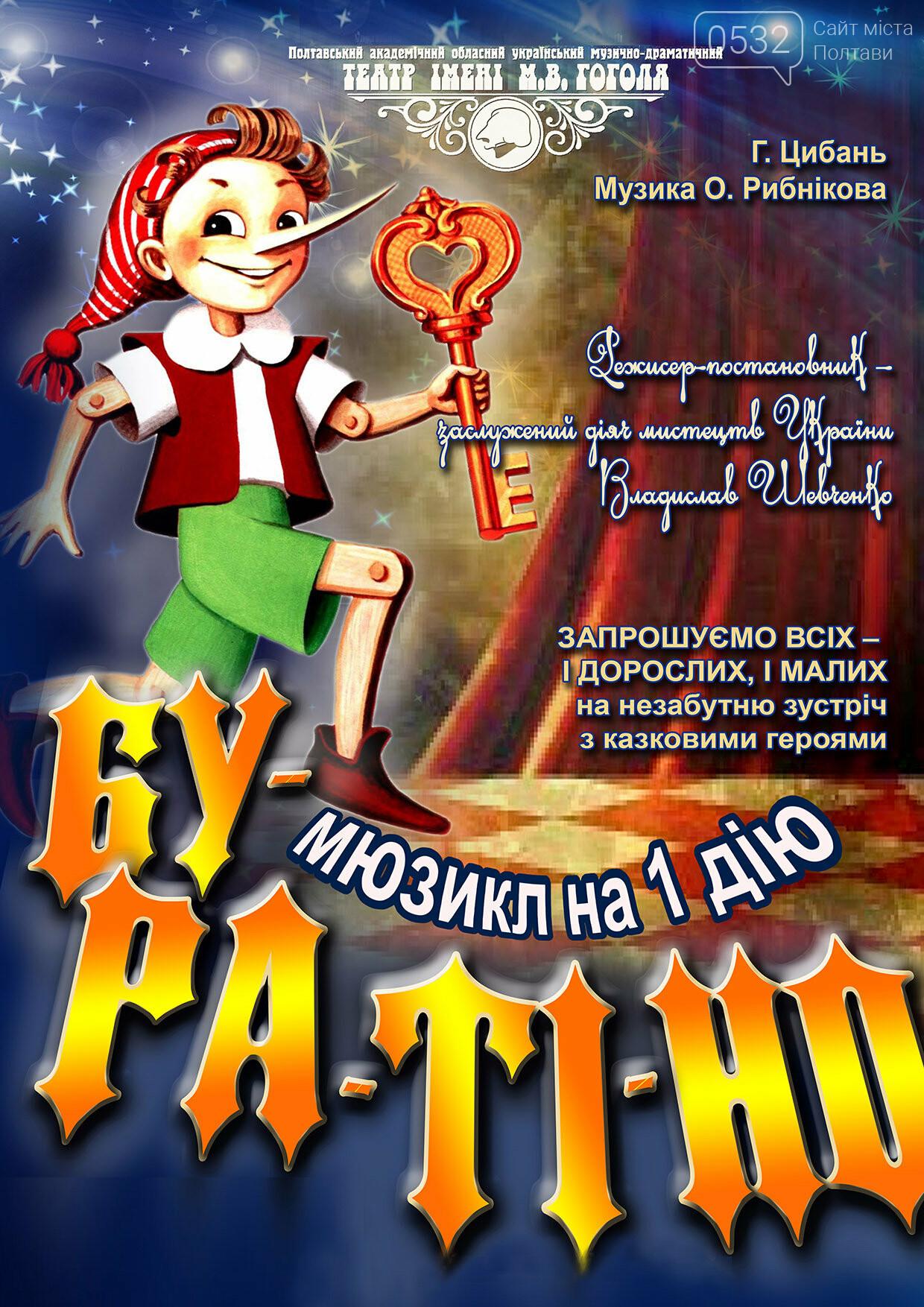 Полтавська театральна афіша лютого: для дорослих і дітей, фото-8