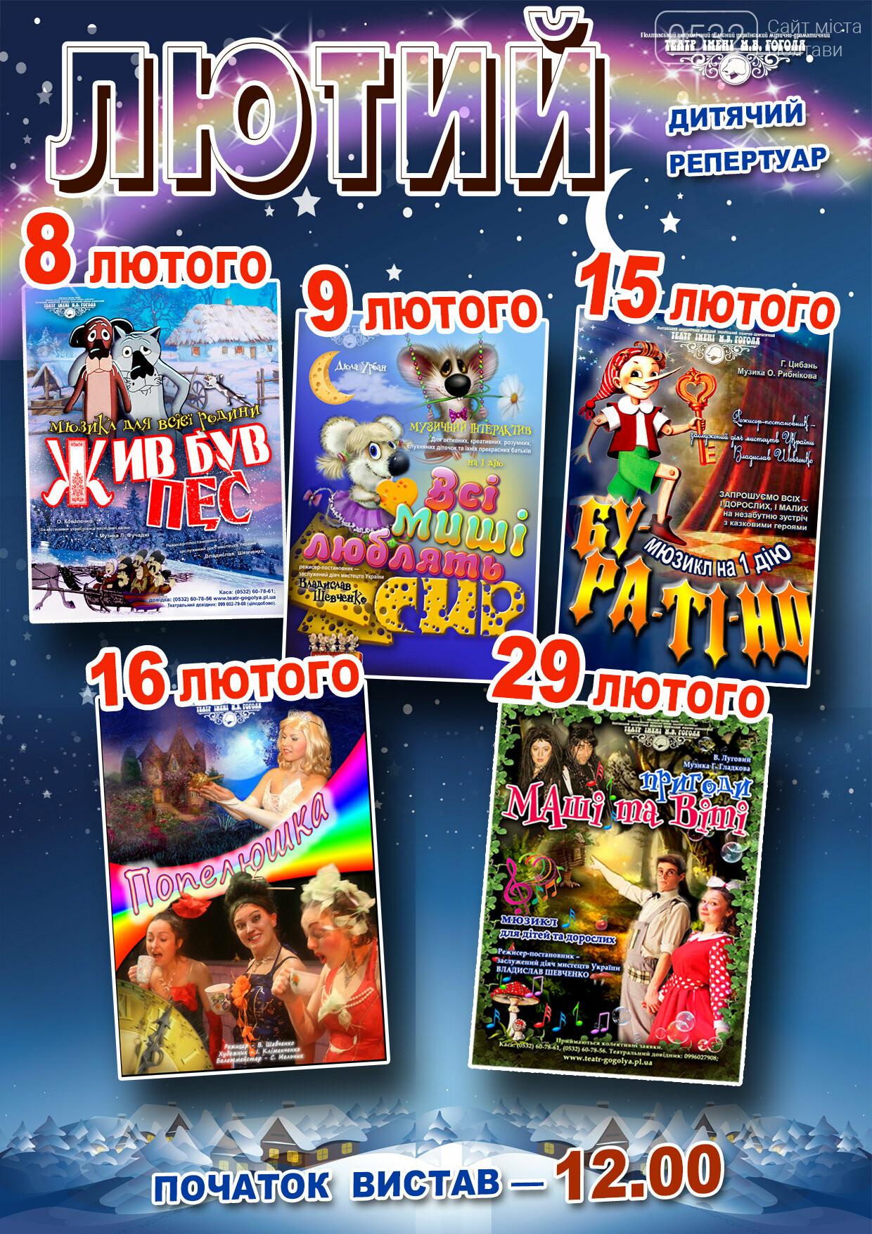 Полтавська театральна афіша лютого: для дорослих і дітей, фото-2