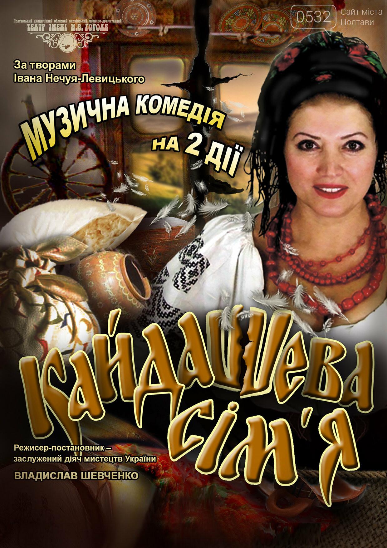 Полтавська театральна афіша лютого: для дорослих і дітей, фото-4
