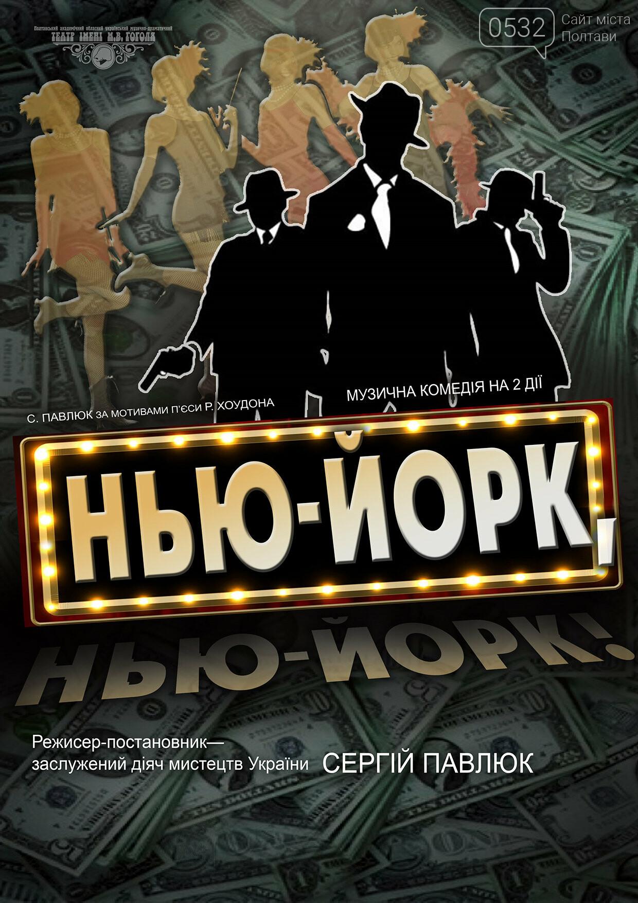 Полтавська театральна афіша лютого: для дорослих і дітей, фото-14