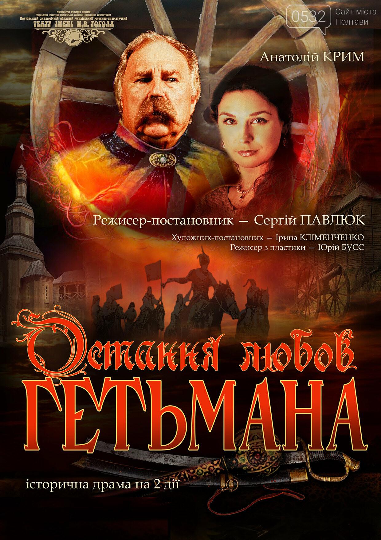 Полтавська театральна афіша лютого: для дорослих і дітей, фото-10