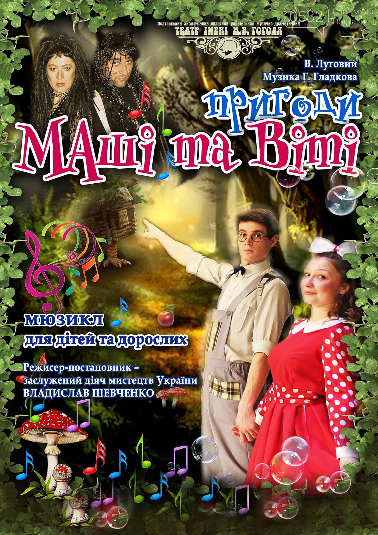 Полтавська театральна афіша лютого: для дорослих і дітей, фото-13