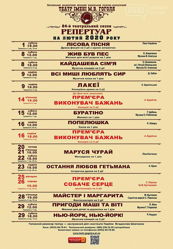 Полтавська театральна афіша лютого: для дорослих і дітей, фото-1
