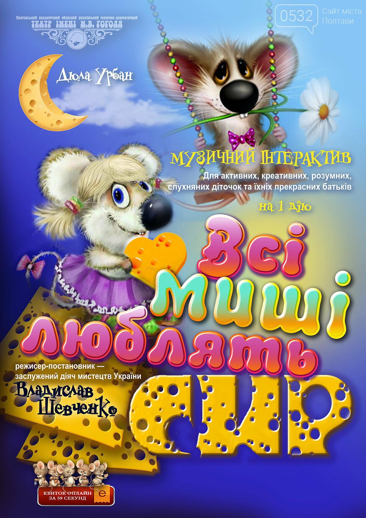 Полтавська театральна афіша лютого: для дорослих і дітей, фото-5