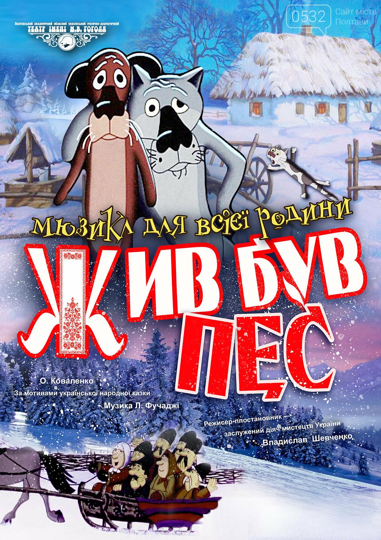 Полтавська театральна афіша лютого: для дорослих і дітей, фото-3