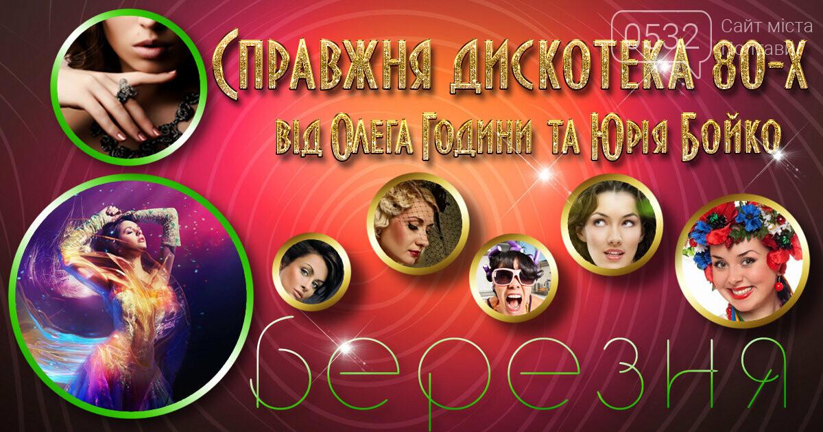 У Полтаві на 8 Березня організують шалену дискотеку із хітами 80-х, конкурсами і чоловічим стриптизом, фото-1