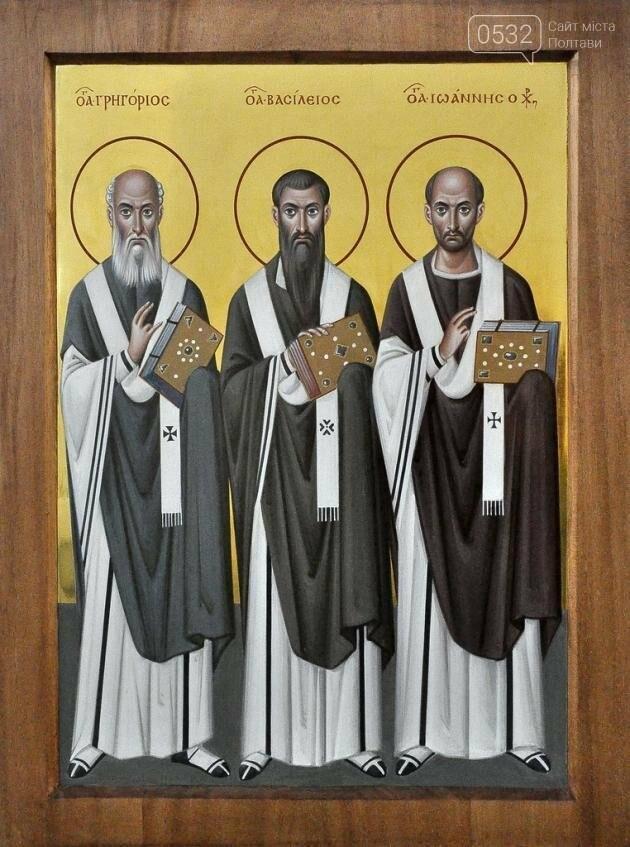 Сьогодні – Трьох Святих. Що заборонено робити цього дня?, фото-1
