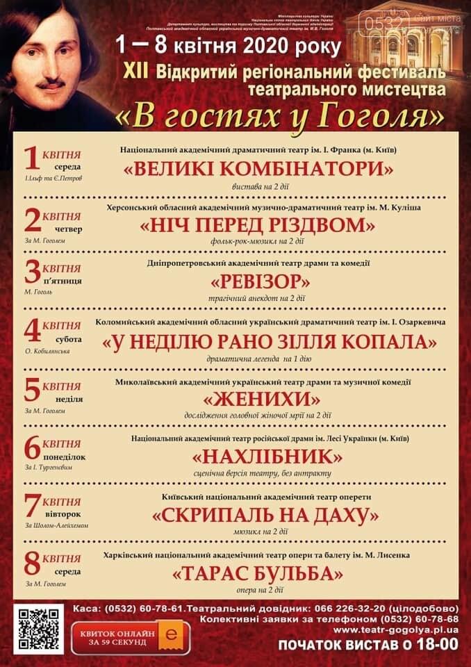 На фестиваль « В гостях у Гоголя» цьогоріч приїде понад 500 учасників та три Національних театри , фото-1