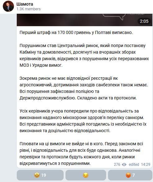 У Полтаві жорстко оштрафували центральний ринок, а у інших містах України послаблюють карантин, фото-1