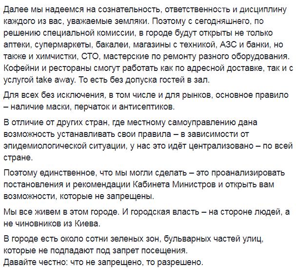 У Полтаві жорстко оштрафували центральний ринок, а у інших містах України послаблюють карантин, фото-3
