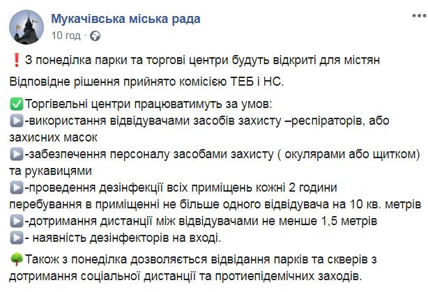 У Полтаві жорстко оштрафували центральний ринок, а у інших містах України послаблюють карантин, фото-4