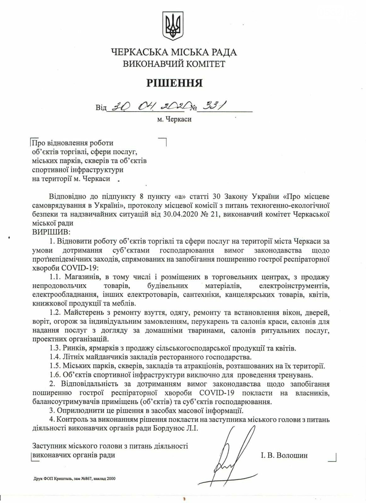 У Полтаві жорстко оштрафували центральний ринок, а у інших містах України послаблюють карантин, фото-2