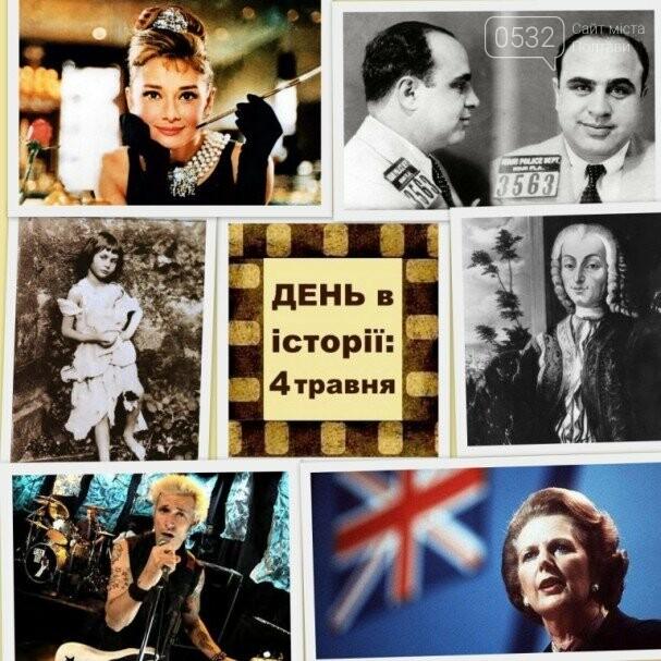 Сьогодні - Міжнародний день пожежників та День Народження відомої американської акторки Одрі Хепберн, фото-1