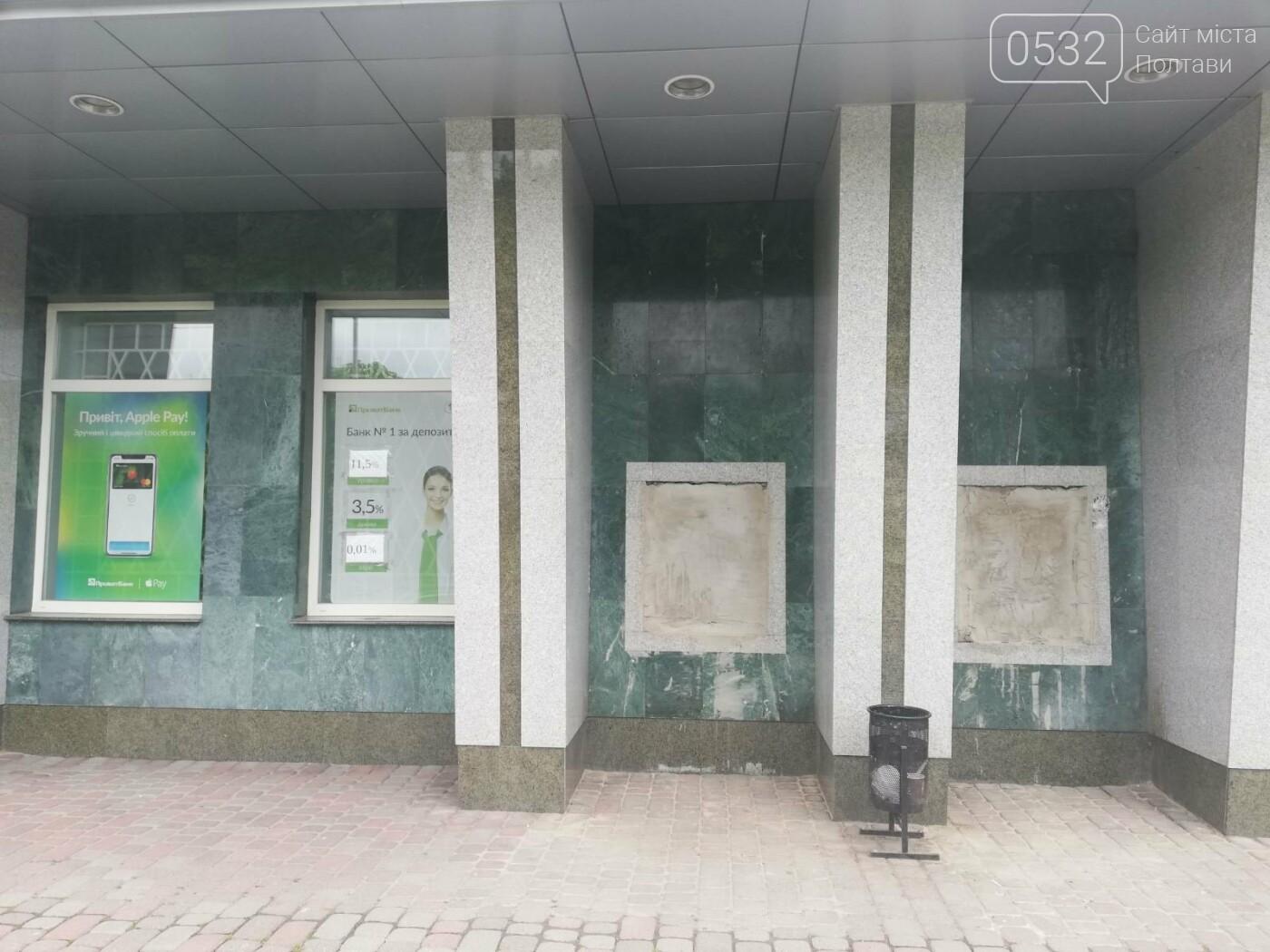 З фасаду головного офісу «ПриватБанку» в Полтаві зникли банкомати, фото-2