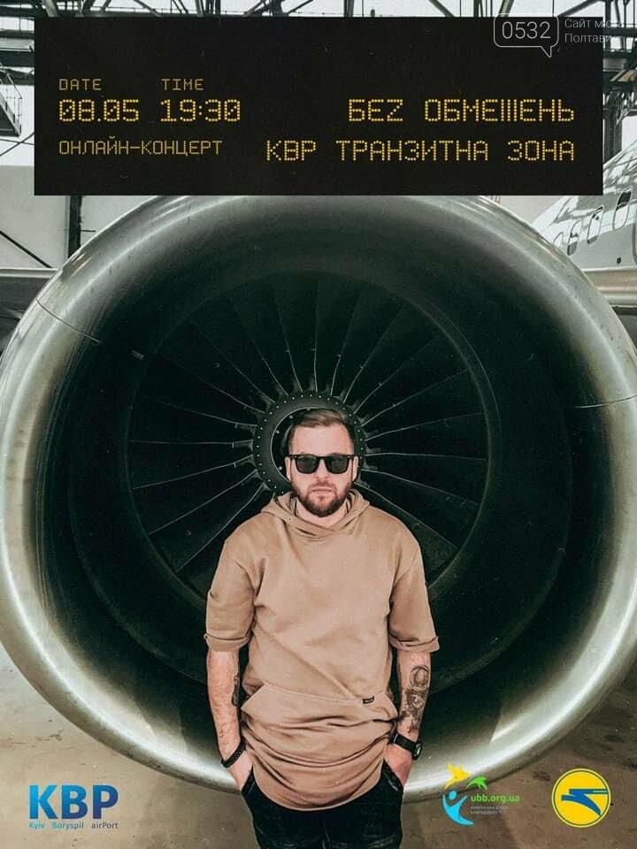 """Український гурт «БЕZ ОБМЕЖЕНЬ» зіграє благодійний онлайн-концерт в аеропорту """"Бориспіль"""", фото-1"""