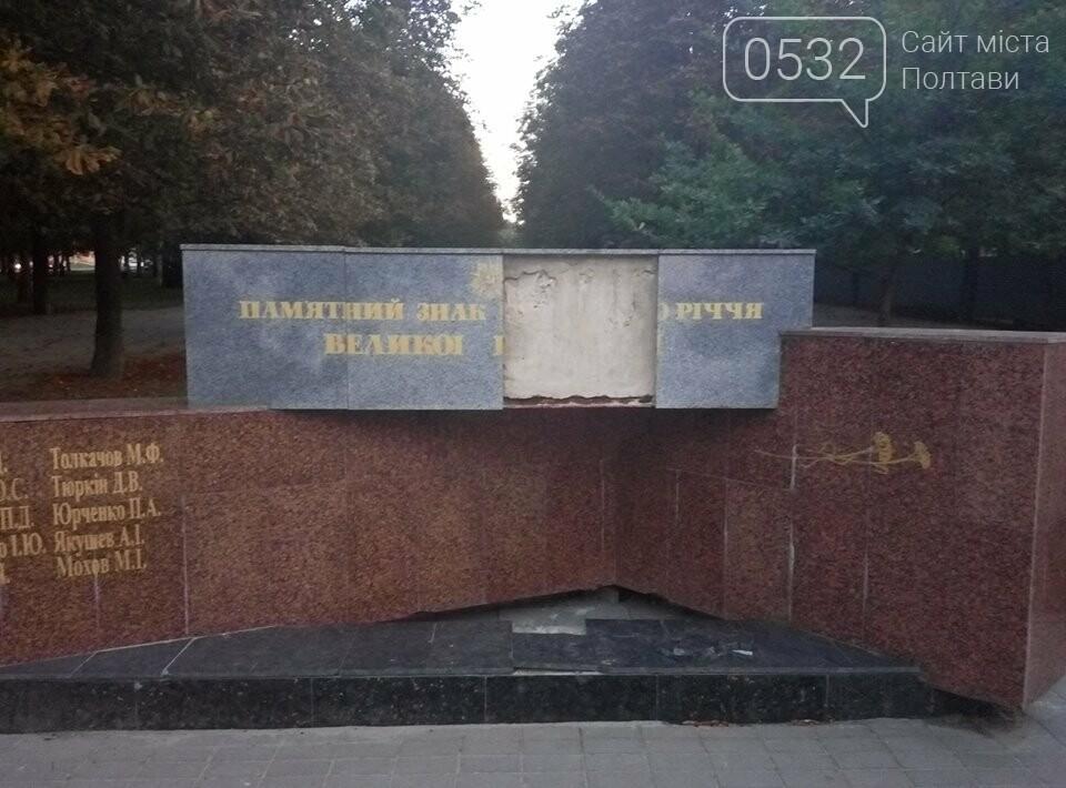У Полтаві відремонтують пам'ятник воїнам – визволителям, фото-1