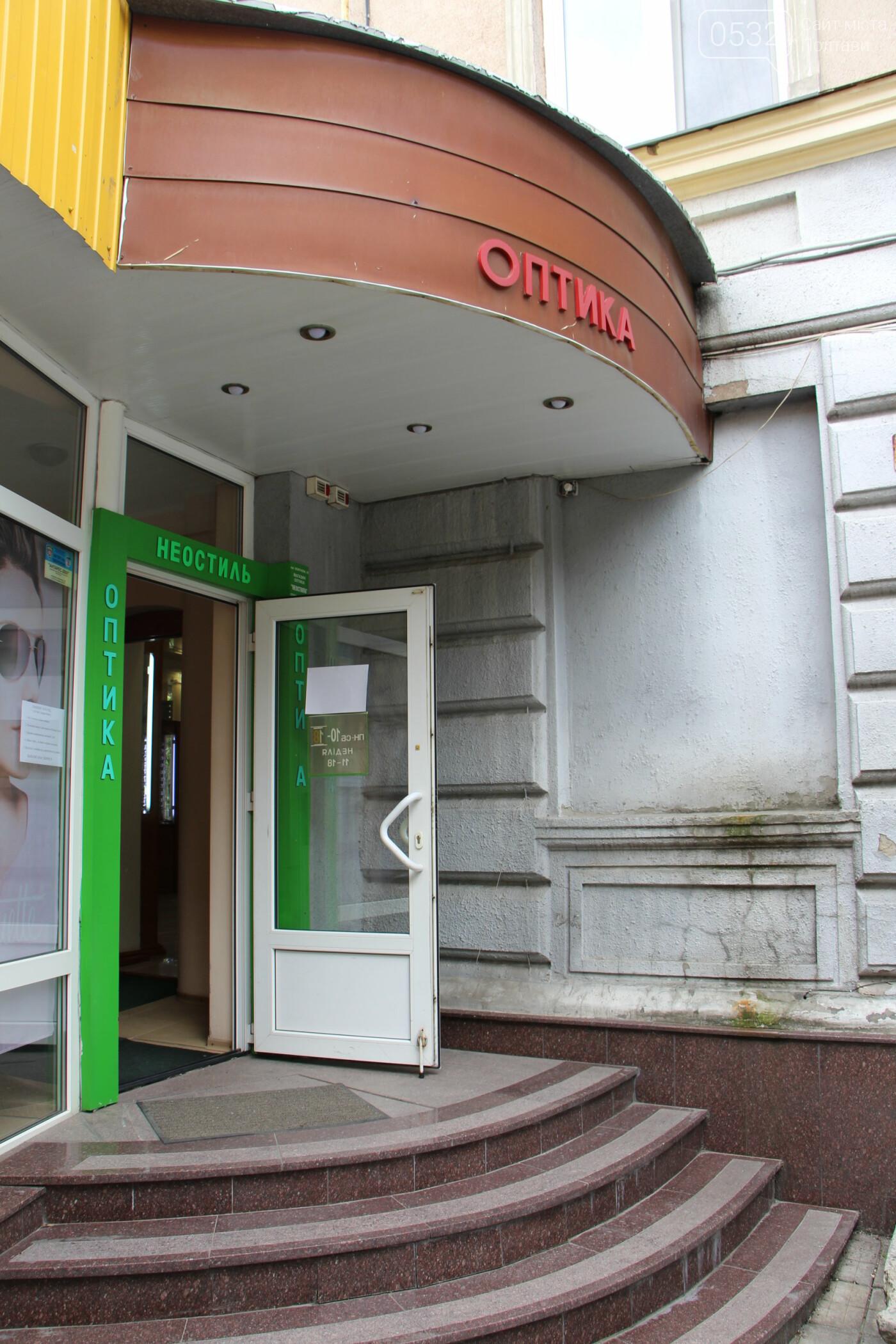 Центр Полтави: що відкрилось після карантину? (ФОТО), фото-2