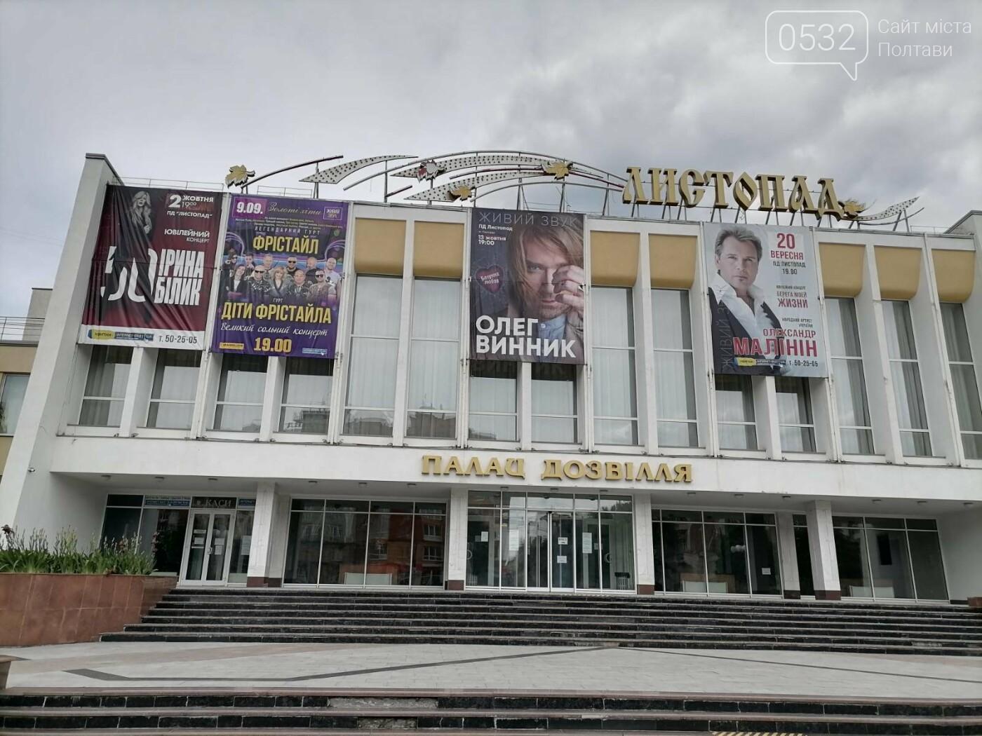 """У Полтавському ПД """"Листопад"""" не буде концертів доки офіційно не відмінять карантин , фото-4"""