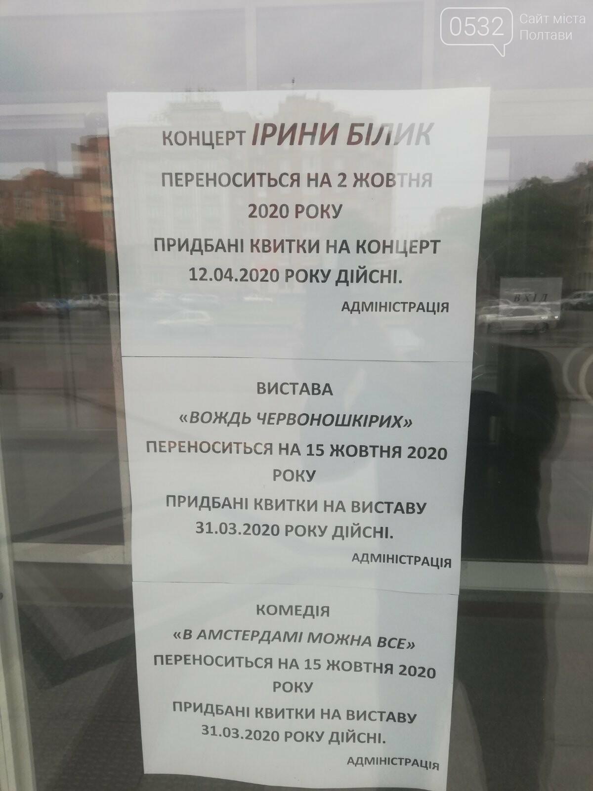 """У Полтавському ПД """"Листопад"""" не буде концертів доки офіційно не відмінять карантин , фото-3"""