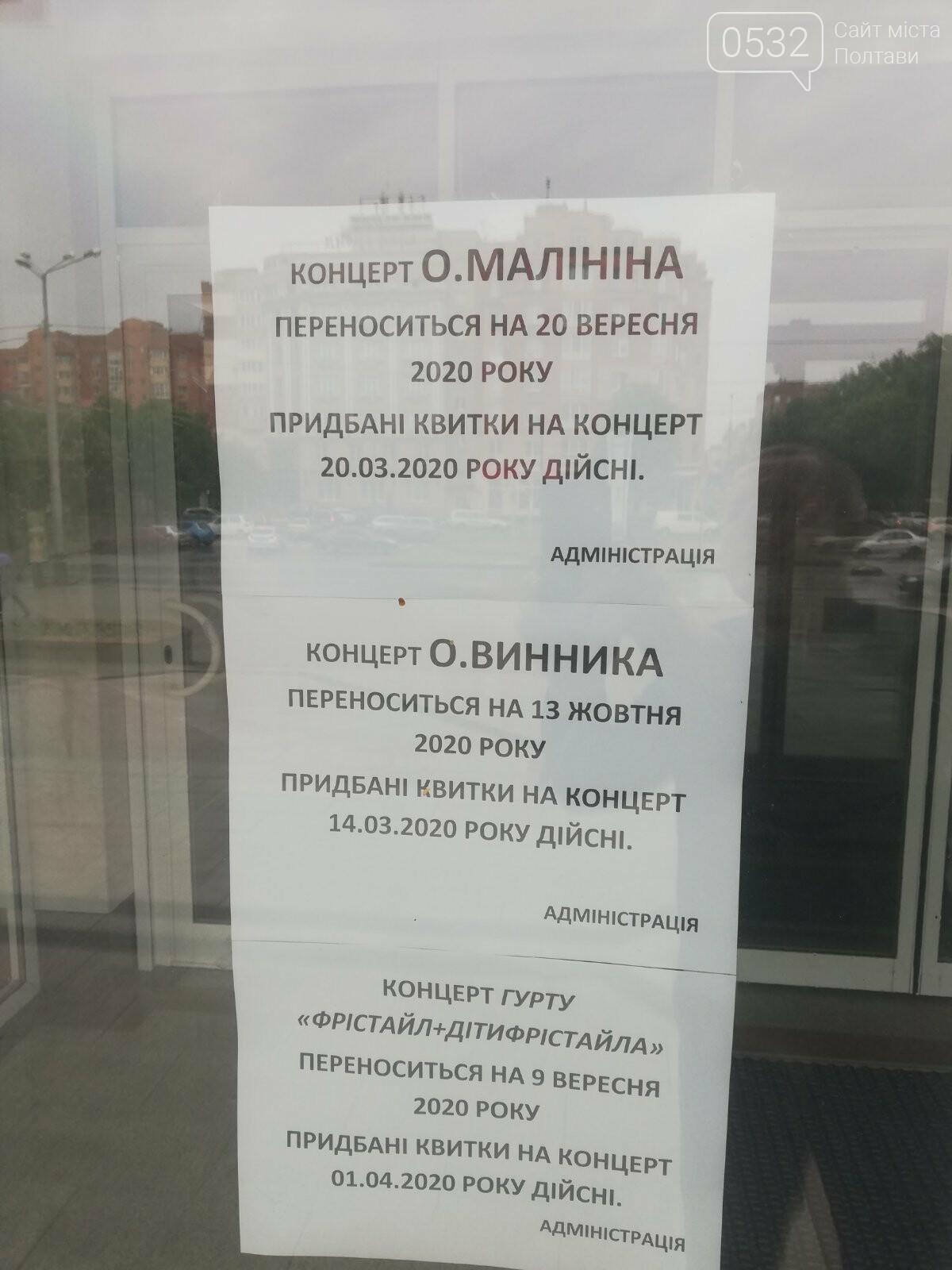 """У Полтавському ПД """"Листопад"""" не буде концертів доки офіційно не відмінять карантин , фото-2"""
