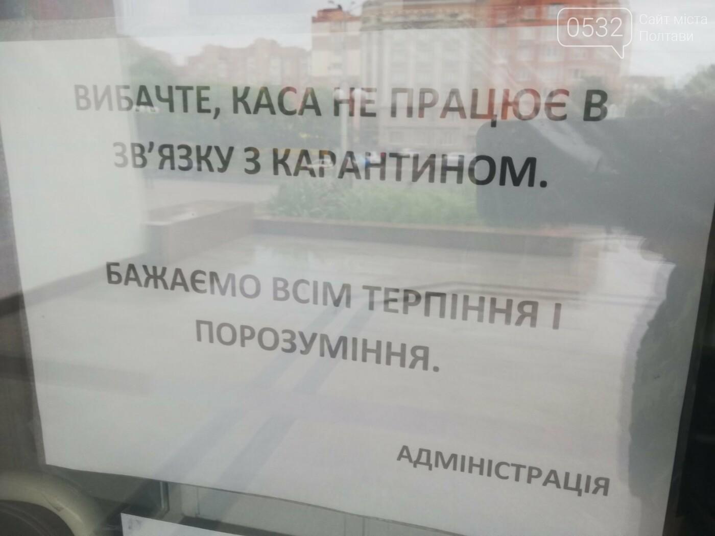"""У Полтавському ПД """"Листопад"""" не буде концертів доки офіційно не відмінять карантин , фото-1"""