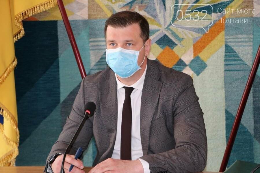 Із засідання виконавчого комітету Полтавської міської ради  , фото-1