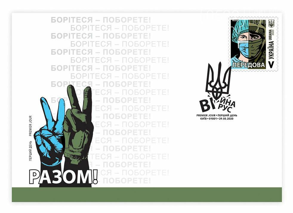 29 травня Укрпошта представить нову поштову марку, присвячену медикам, фото-2