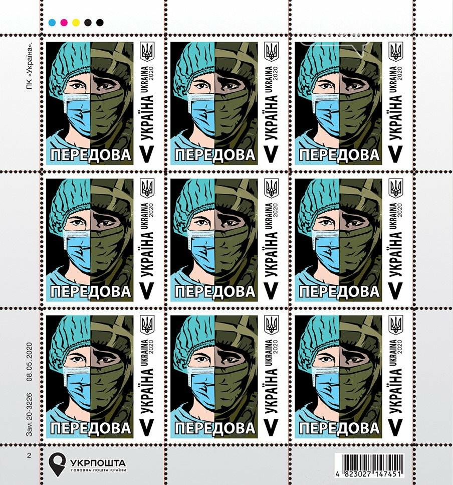 29 травня Укрпошта представить нову поштову марку, присвячену медикам, фото-1