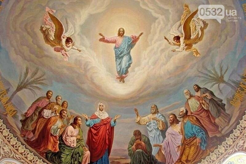 Сьогодні - Вознесіння Господнє. Що можна та заборонено робити?, фото-1