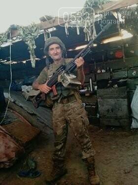 На Полтавщині помер учасник АТО, який обороняв Авдіївку, фото-1